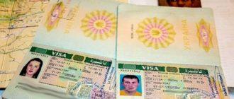 Марокканская виза