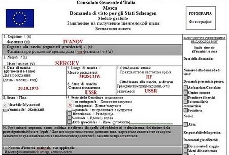 италия образец заполнения анкеты на визу