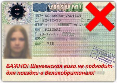 Шенген и Лондон