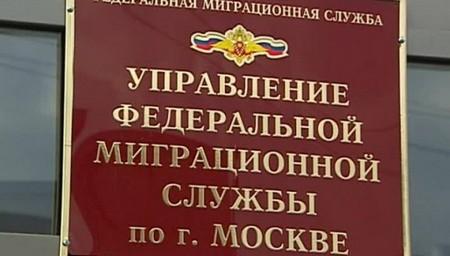 отделение ГУВМ МВД г. Москва
