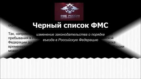Черный список ФМС России
