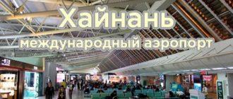 виза в Хайнань для россиян