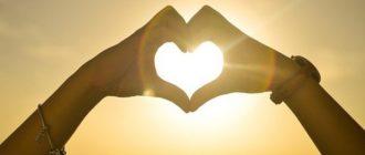 гадание Что на сердце у любимого